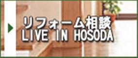 リフォーム相談 LIVE IN HOSODA