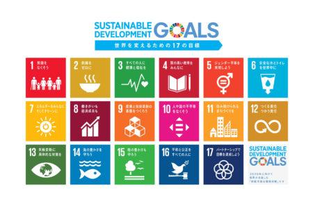 """""""持続可能な木材""""、""""SDGs""""とは?"""