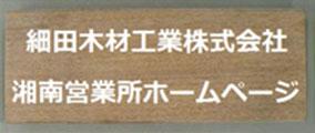 細田木材工業株式会社 湘南営業所ホームページ